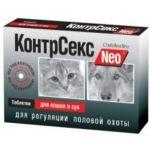 КонтрСекс Neo для кошек и сук для регуляции половой охоты 10таб