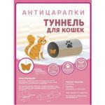 Туннель для кошек  24х50 см