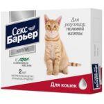 Секс-барьер Капли для КОШЕЧЕК, 2 мл