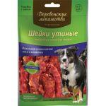 Шейки утиные покрытые нежным мясом, для собак
