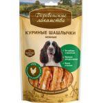 Куриные шашлычки нежные для Собак (100% мясо)
