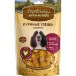 Куриные узелки сушеные для Собак (100% мясо)