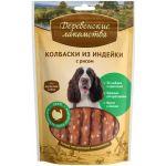 Колбаски из индейки с рисом  для собак