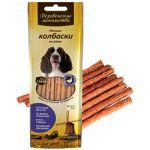 Мясные колбаски из Утки для собак (100% мясо)