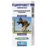 Ципровет - антибактер. препарат для крупных и средних собак (ципрофлоксацин+пребиотик), 10таб.