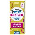 Четыре с хвостиком - препарат для регуляции половой охоты у кошек и собак, 10 таб.